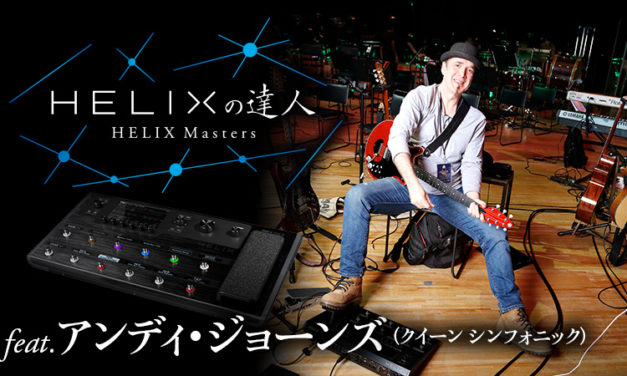 Guitar Magazine (Japan) Line 6 Helix